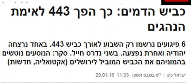 כיכר השבת: כביש הדמים – כך הפך 443 לאימת הנהגים
